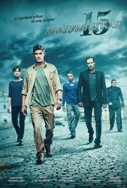 Постер фильма Владимирская, 15 (2015)