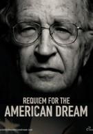 Реквием по американской мечте (2015)