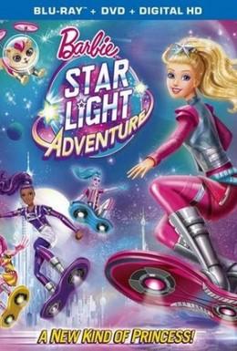 Постер фильма Барби и космическое приключение (2016)