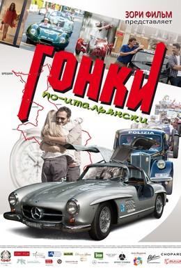 Постер фильма Гонки по-итальянски (2015)