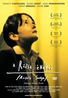 Песни Розы (2003)