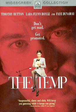 Постер фильма Временная секретарша (1993)