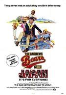Скандальные медведи едут в Японию (1978)