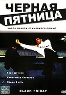 Черная пятница (2001)