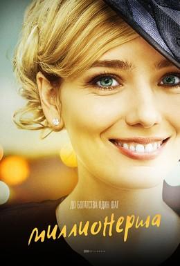 Постер фильма Миллионерша (2018)