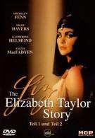 Лиз: История Элизабет Тейлор (1995)