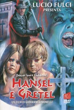 Постер фильма Ганс и Гретель (1990)