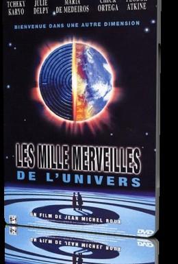 Постер фильма 1000 чудес вселенной (1997)