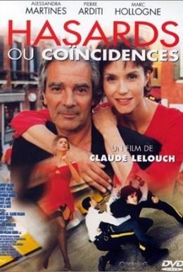 Постер фильма Случай или совпадение (1998)