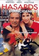 Случай или совпадение (1998)
