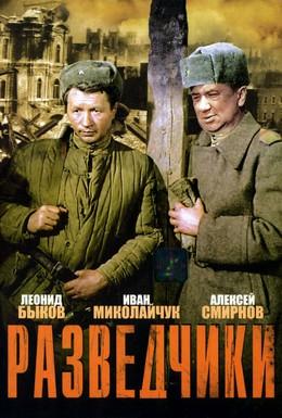 Постер фильма Разведчики (1968)