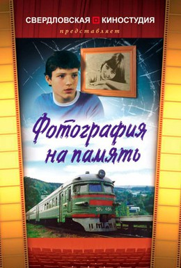 Постер фильма Фотография на память (1985)