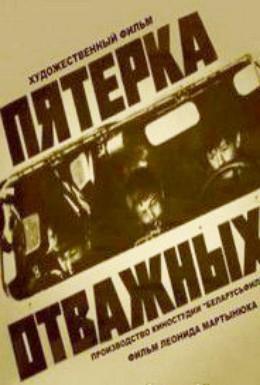 Постер фильма Пятерка отважных (1970)