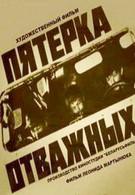 Пятерка отважных (1971)