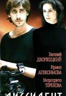 Диссидент (1988)