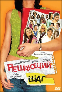 Постер фильма Решающий шаг (2007)