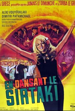 Постер фильма Сиртаки (1967)