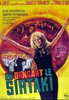 Сиртаки (1967)