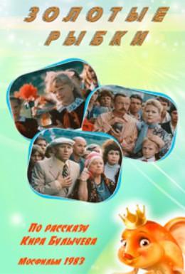 Постер фильма Молодость. Выпуск 5 (1981)