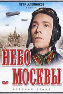 Постер фильма Небо Москвы (1944)