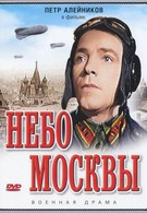 Небо Москвы (1944)