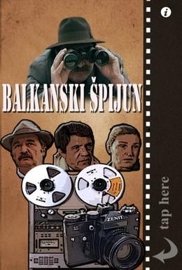 Постер фильма Балканский шпион (1984)