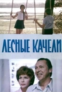 Постер фильма Лесные качели (1975)