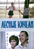 Лесные качели (1975)