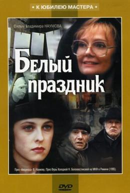 Постер фильма Белый праздник (1994)