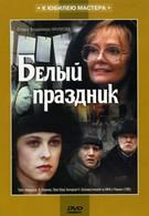 Белый праздник (1994)