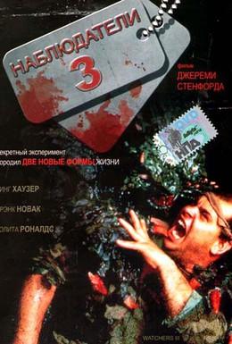 Постер фильма Наблюдатели 3 (1994)