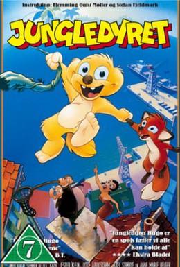 Постер фильма Хьюго из джунглей (1993)