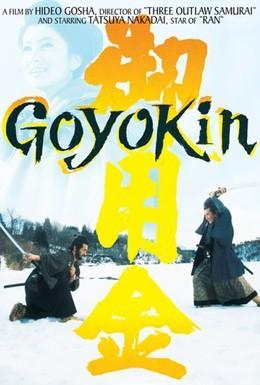 Постер фильма Золото сегуна (1969)
