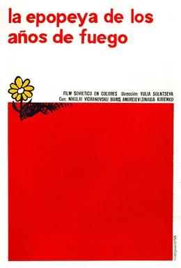 Постер фильма Повесть пламенных лет (1960)