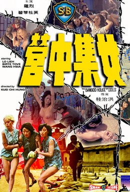 Постер фильма Бамбуковый дом кукол (1973)