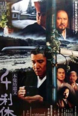 Постер фильма Смерть мастера чайной церемонии (1989)