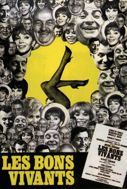 Постер фильма Кутилы (1965)