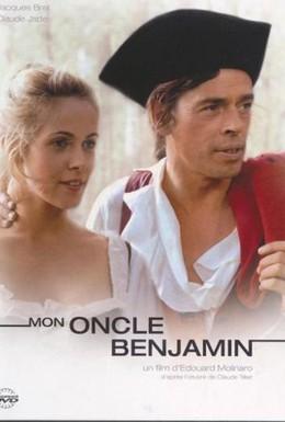 Постер фильма Мой дядя Бенжамин (1969)