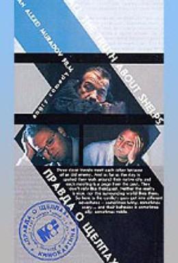 Постер фильма Правда о щелпах (2004)
