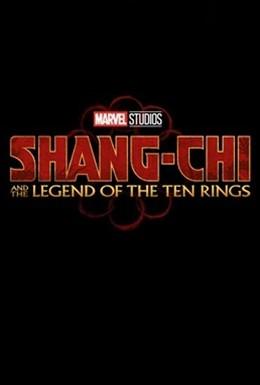 Постер фильма Шан-Чи и легенда десяти колец (2021)