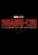 Шан-Чи и легенда десяти колец (2021)