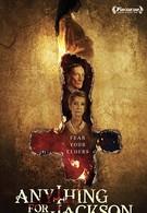 Реинкарнация: Пришествие дьявола (2020)