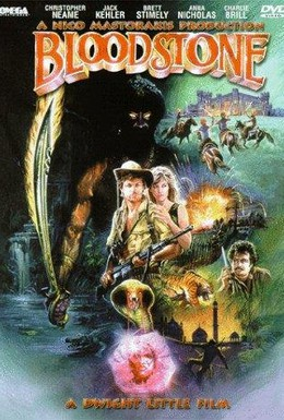 Постер фильма Кровавый камень (1988)