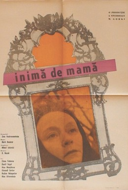 Постер фильма Сердце матери (1965)