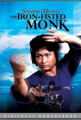 Постер фильма Монах с железным кулаком (1977)