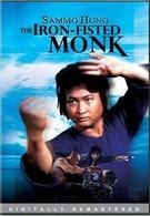 Монах с железным кулаком (1977)