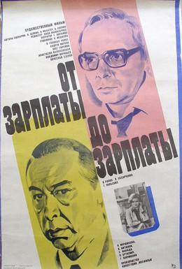 Постер фильма От зарплаты до зарплаты (1985)