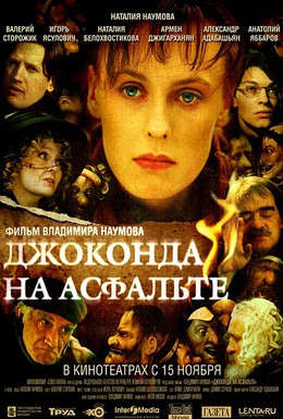 Постер фильма Джоконда на асфальте (2007)