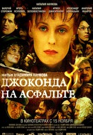 Джоконда на асфальте (2007)
