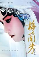 Мэй Ланьфан: Навсегда очарованный (2008)